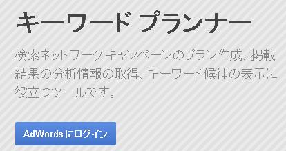マーケティングにおけるABテスト(Googleキーワドプランナー)