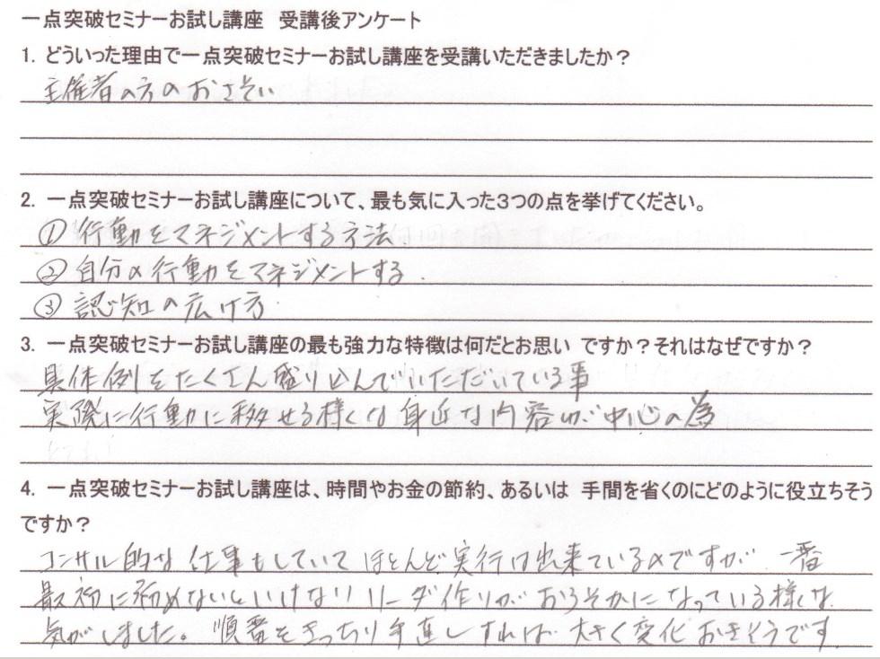 兵庫県MTさん