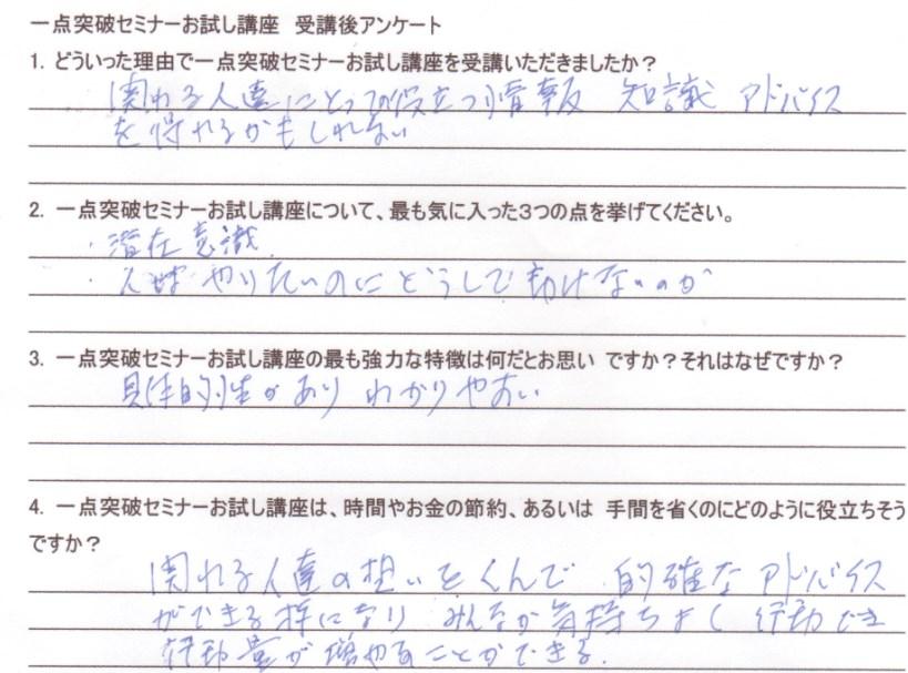 大阪府松本さん