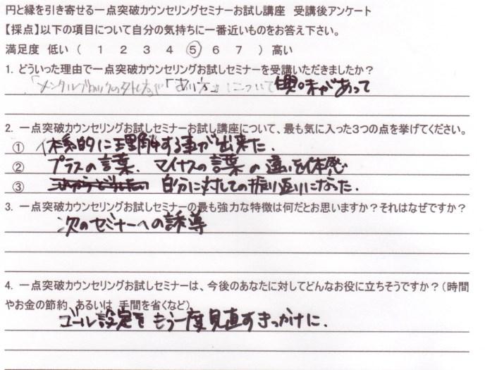SnapCrab_NoName_2016-3-27_15-4-51_No-00