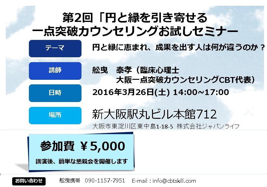 SnapCrab_NoName_2016-3-22_10-36-18_No-00