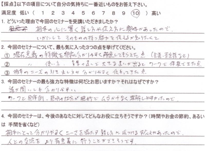 SnapCrab_NoName_2016-4-17_15-55-13_No-00