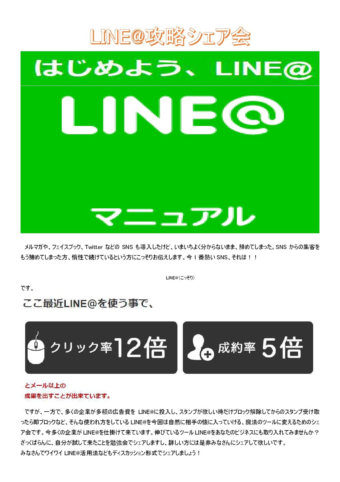 次回LINE@攻略シェア会