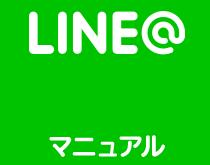 第3回 LINE@攻略シェア会お知らせ