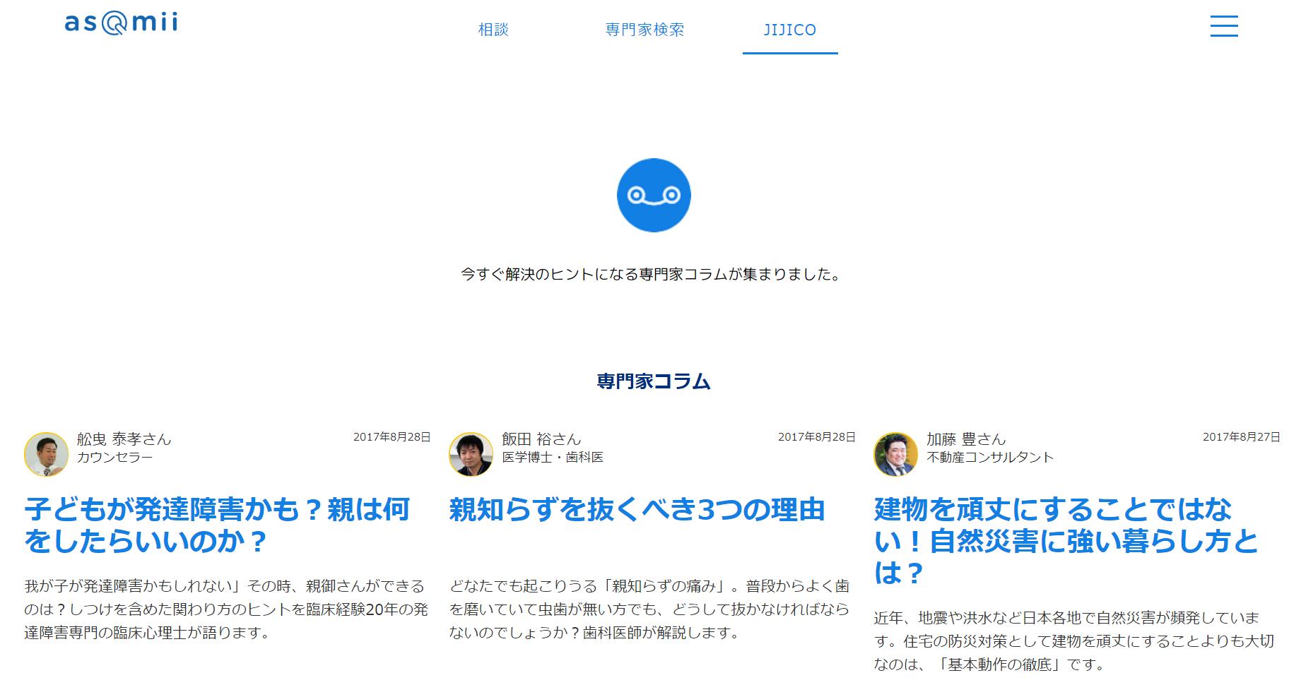 専門家によるニュース解説サイトJIJOCOさんに掲載